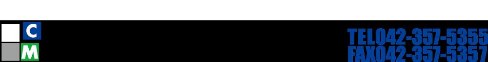 シビルマテックス株式会社|外構|エクステリア|バリアフリー|屋上緑化|プロの滑り止め